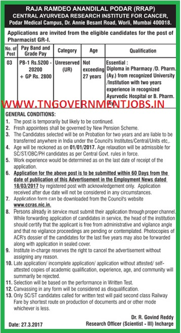 Recruitment of Pharamcist Post in Raja Ramdeo Anandilal Podal (RRAP) Central Ayurveda Research Institute for Cancer - CCRS - Podar Medical Campus, Dr Annie Besant Road, Worli, Mumbai 400 018, Maharashtra Central Council for Research in Ayurvedic Sciences Department of Ayush, Ministry of Health and Family Welfare  www.tngovernmentjobs.in