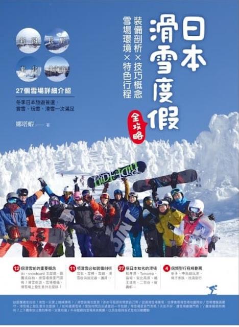 想要到日本滑雪度假,可以參考她的部落或這本書 https://natasha-traveler.tw/