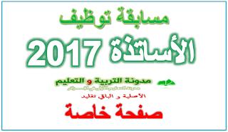 صفحة خاصة بمسابقة توظيف الاساتذة 2017