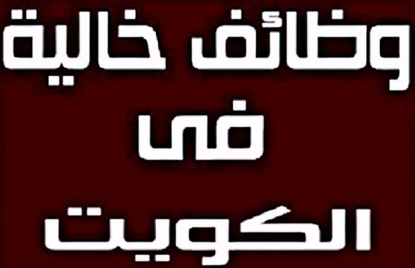 وظائف الكويت | مطلوب محاميين للعمل بدولة الكويت الشرط ان لايتجاوز السن عن 45 سنة