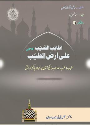 Download: Tayyab ki Zameen Per Pakizah Barish pdf in Urdu