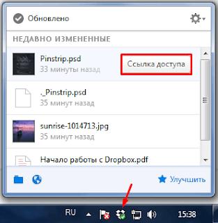 как пользоваться dropbox на компьютере?