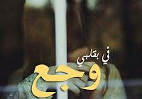صور وجع 2019 كلام وجع القلب من الدنيا