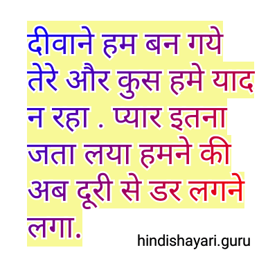 Love Shayari in Hindi For Facebook HINDI STATUS Best feeling Quotes and Quotes picture Also Daily Update