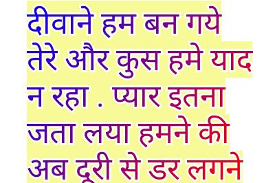 Love status For Faebook in hindi-Top 10 Status HERE