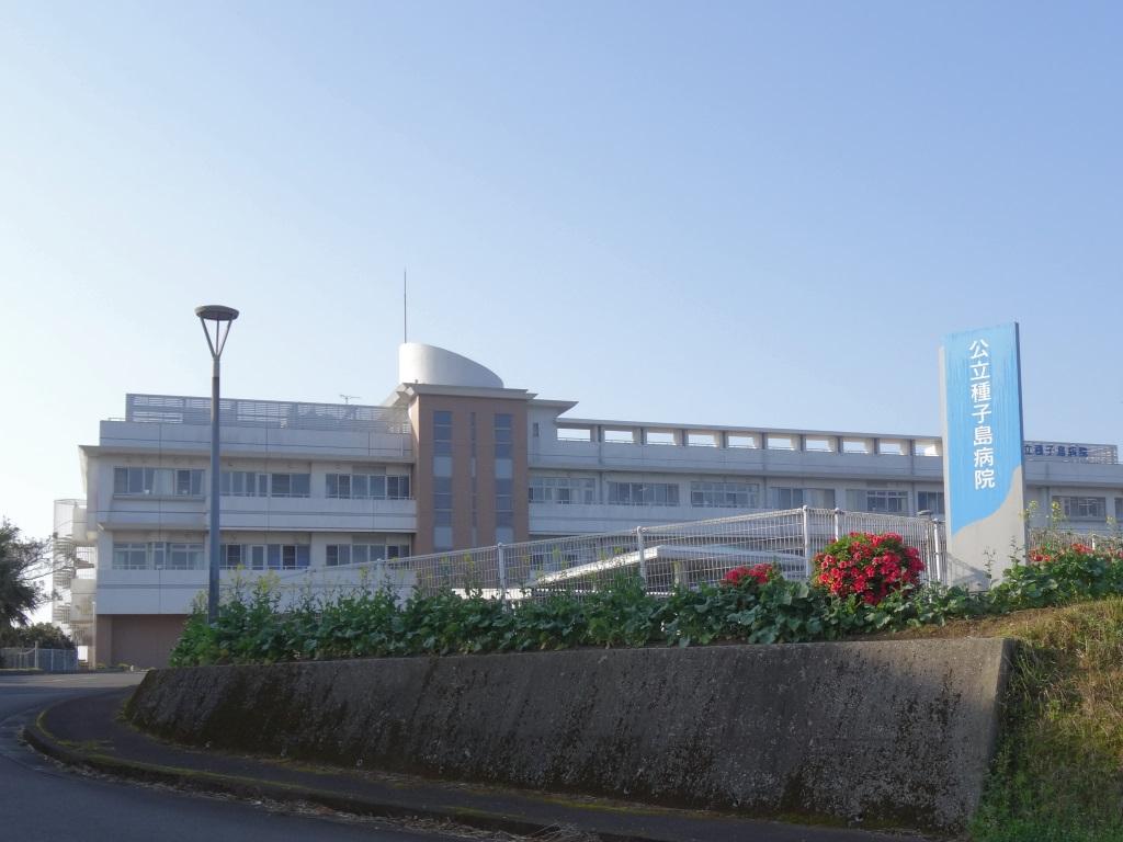 病院 公立 種子島