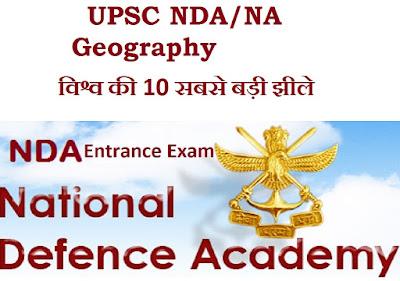 UPSC NDA/NA Geography World 10 largest lakes