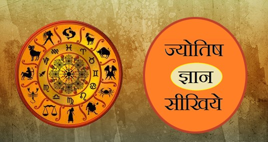 Sanatan world jyotish books vedic astrology collection of over 200 rare books fandeluxe Gallery