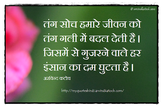 Hindi Quote, Hindi Thought, Thinking, Life, Narrow Street, suffocation,