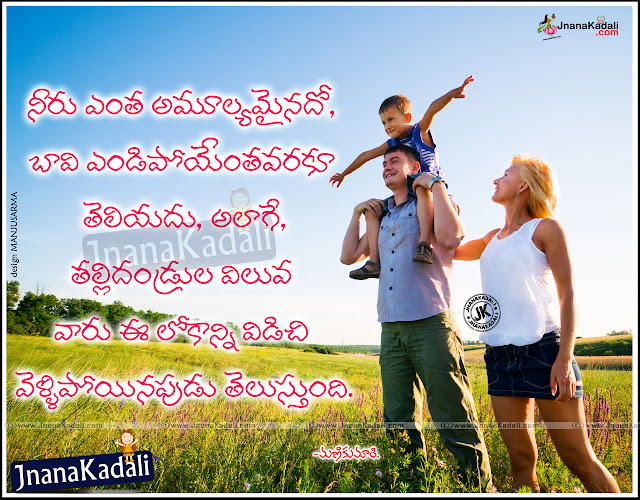 Top Telugu Ammananna Quotes and kavithalu,Best Telugu Quotations on Mother&father