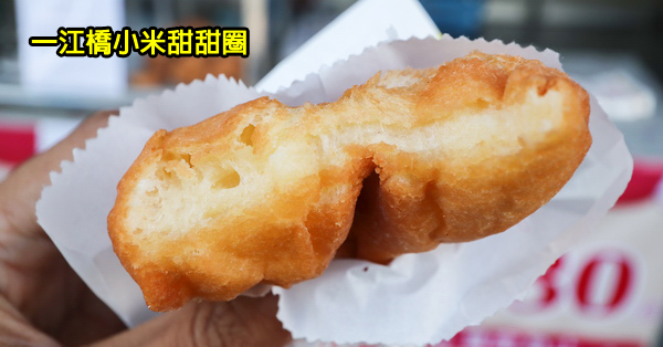 《台中.太平》一江橋小米甜甜圈|不用到屏東霧台也吃的到|不用大排長龍