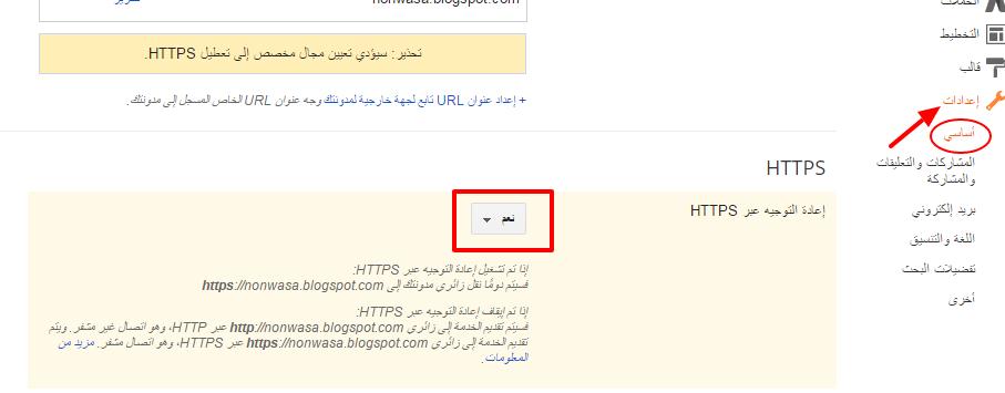 طريقة تفعيل خدمة الHTTPS  على مدونات بلوجر
