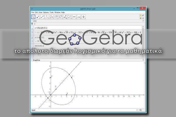 GeoGebra 6.0 - Δωρεάν πακέτο εφαρμογών για τα Μαθηματικά