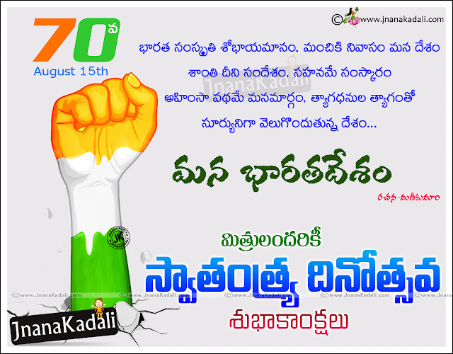 here is the best independence day telugu poetry with hd wallpapers in telugu by manikumari Online Independence day speeches messages with Beautiful vector hd independence day wallpapers independence day vector hd wallpapers with Quotes in Telugu