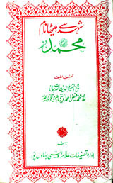 Shahad Se Mitha Nam-e-Muhammad (S.A.W) Urdu Islamic PDF Book Free Download