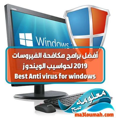 أفضل برامج الحماية من الفيروسات  antivirus   للويندوز  2019