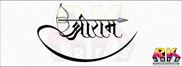 श्रीराम टाईपोग्राफी