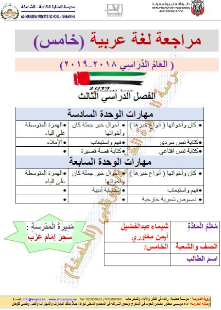 اوراق عمل مراجعة في اللغة العربية للصف الخامس الفصل الثالث 2018-2019