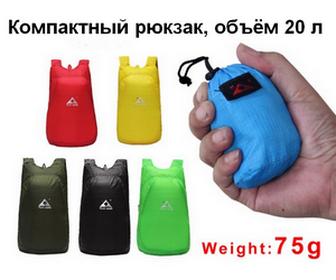 Компактный рюкзак, объём 20 л, вес 75 г