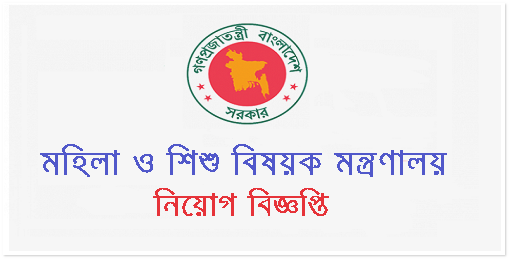 Ministry of Women and Children Affairs Job Circular 2018 1