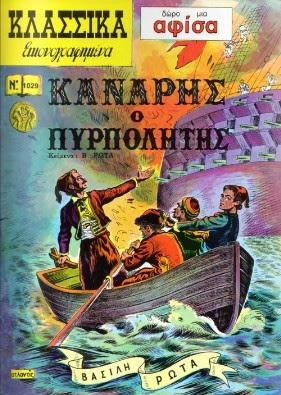 http://issuu.com/eylikon/docs/1029-kanaris_o_pyrpolitis?e=3285530/2989508