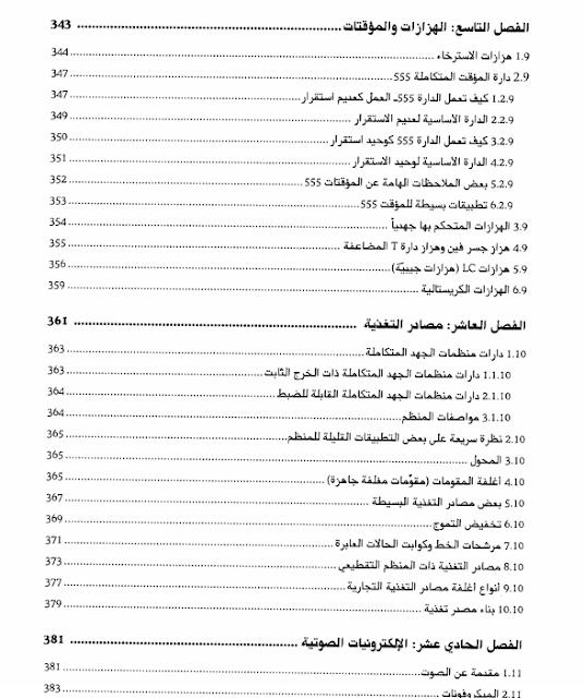 محتويات كتاب الالكترونيات العملية للمبتكرين 8