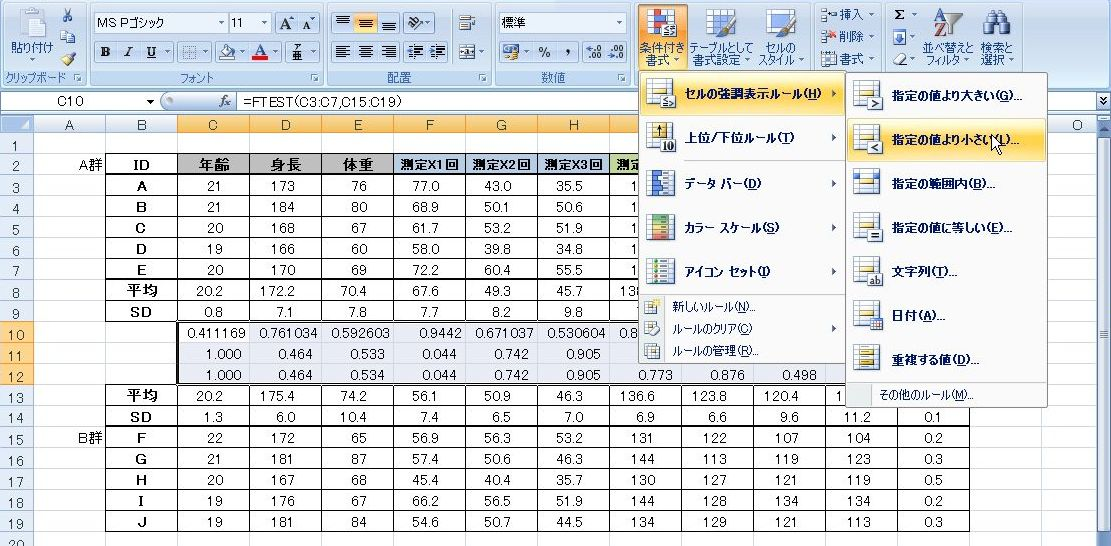 Deus ex machinaな日々: エクセルExcelでの簡単統計(t検定)