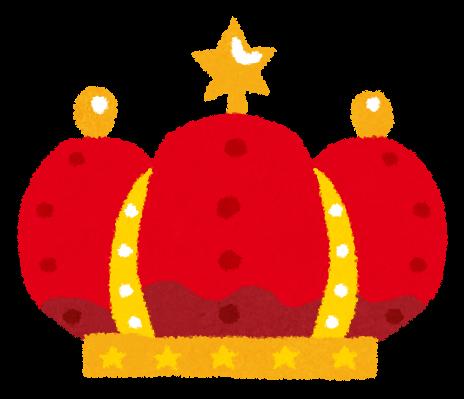 王冠のイラスト かわいいフリー素材集 いらすとや