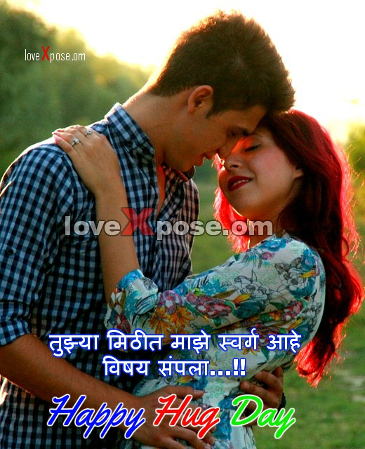 Hug Day Marathi photo