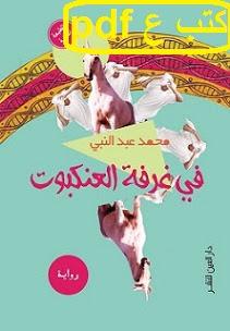 تحميل رواية في غرفة العنكبوت pdf محمد عبد النبي