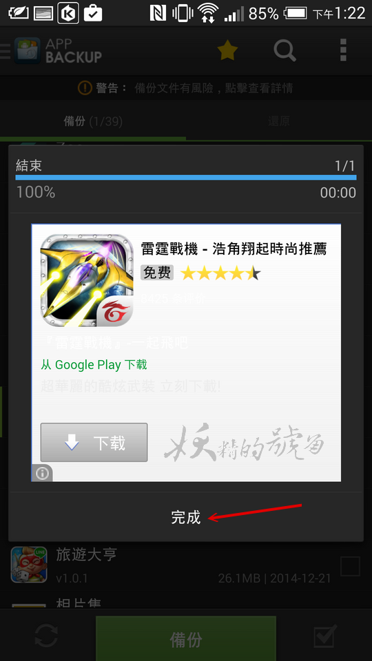 2014 12 28%2B05.22.43 - [教學] 如何從Play Store 商店中將apk檔案提取出來?