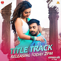 Tomake-Chai-Bangla-Lyrics-From-The-Movie-Tomake-Chai