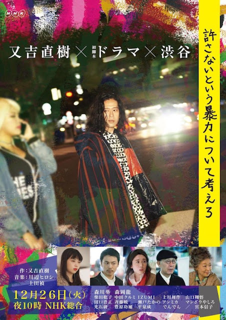 Sinopsis Think About Violence of Unforgiveness (2017) - Film TV Jepang