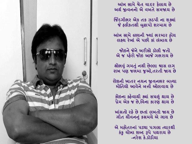 आंख सामे श्वेत चादर फेलाय छे Gujarati Gazal By Naresh K. Dodia