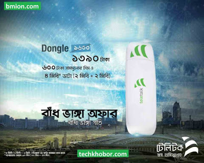 Teletalk-3G-Flash-Internet-Modem-1390Tk-with-free-4GB-3G-Data-1-Free-Data-SIM-details