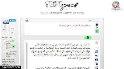 موقع talktyper للكتابة بالصوت