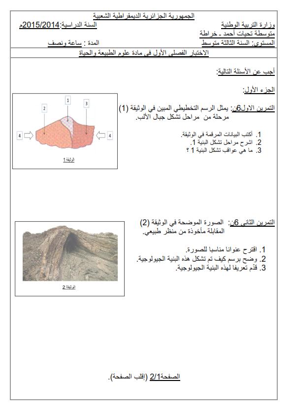 اختبار الفصل الاول في مادة علوم الطبيعة والحياة