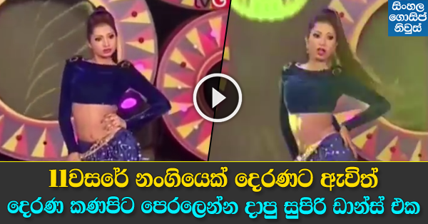 11 year old girl Amazing dance on TV Derana Champion Star Stage