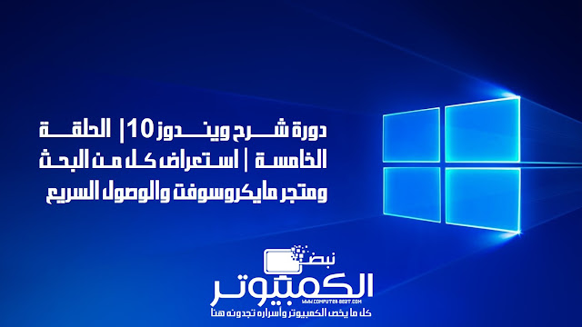 دورة شرح ويندوز 10 | الحلقة الخامسة | استعراض كل من البحث ومتجر مايكروسوفت والوصول السريع