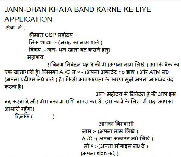 Sbi Jan Dhan Account Saving Account Band Kaise Kare Anek Roop