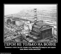 Атомная катастрофа — страшный урок для всей планеты