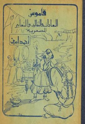 قاموس العادات والتقاليد والتعابير المصرية - احمد امين , pdf