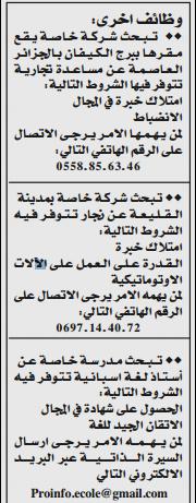 اعلانات التوظيف للقطاع الخاص فيفري 2017