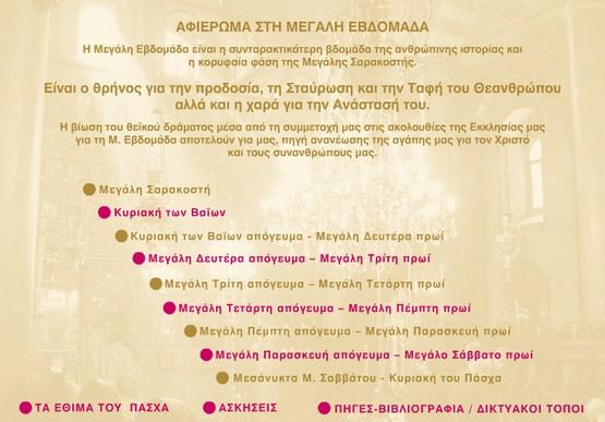 http://ts.sch.gr/repo/online-packages/dim-thriskeftika-e-st/d11-web/htms/EPIKAIRA_INTRO.htm