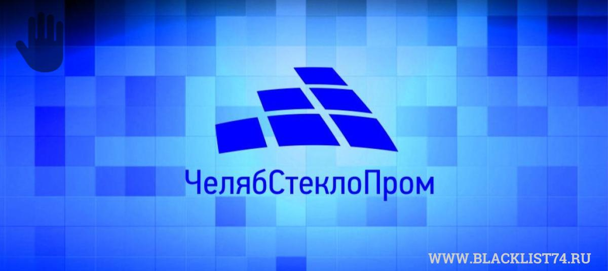 ООО «Челябстеклопром», г. Челябинск
