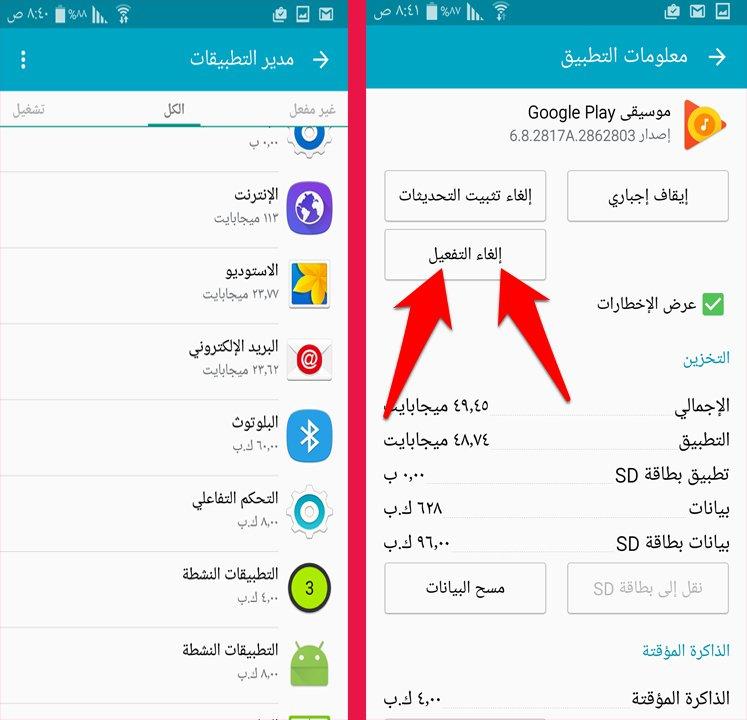 اهم اعدادات و مزايا اندرويد 5 لولي بوب Android Lollipop | بحرية درويد