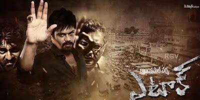 Manoj's Attack (2016) Telugu Mp3 Songs Free Download