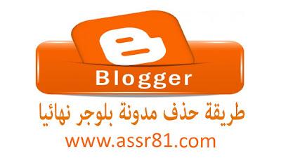 حذف مدونة بلوجر نهائياً بدون إنتظار 90 يوم التحديث الاخير