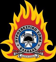 Νέο Δ.Σ. στην Ένωση Πυροσβεστών Αργολίδας
