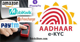 How To Done KYC and Link Aadhaar Card At Home